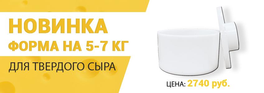 Форма для твердого сыра на 5-7 кг